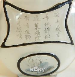 Chinese Peking Glass Snuff Bottle with Painted Scenes and Calligraphy
